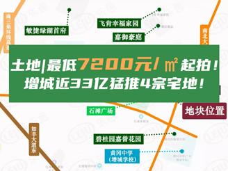 33亿起拍!广州猛推4宗宅地