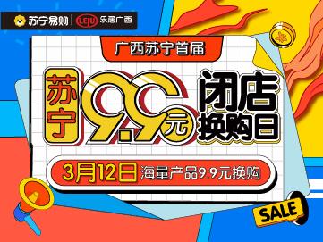 苏宁9.9元闭店换购日