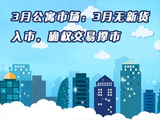 3月广州公寓市场无新货入市