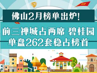 佛山2月榜单出炉!前三禅城占了两席