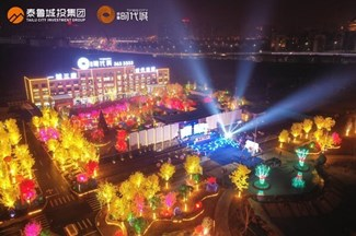 一城聚焦 魅力绽放 | 泰鲁·时代城景观示范区开放盛典圆满举办!