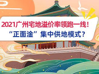2021广州宅地溢价率领跑一线