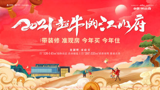 乐居视频丨2021超牛的江山府