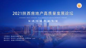 2021陕西房地产高质量发展论坛