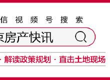 京雄城际+北京新航城,生态固安品质人居博取未来