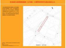 東錢湖工業區配套道路(七號路)工程用地預審與選址批前公示