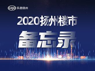 2020年楼市备忘录