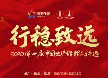 """快讯:龙光曾双荣获""""2020中国地产经理人评选大湾区30强"""""""