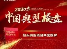 世茂云锦项目当选2020中国典型楼盘