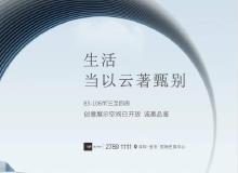 宋丁:90年代误读福田,00年代误读深圳湾,2020别再误读这里!