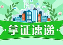 君成凤凰项目推865套房源 商务公寓单价3.7万/㎡起