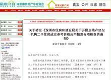深圳:严查二手房挂牌价超出成交参考价行为