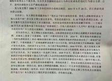 湖南碧桂园地产项目负责人遭妻子实名举报:出轨多名女同事