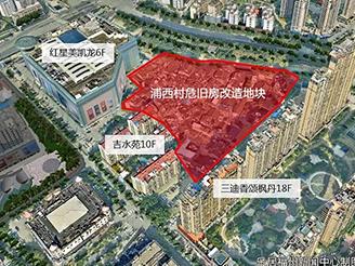 福州市中心多处旧改征地计划曝光!