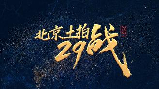 直击|2021北京土拍29战