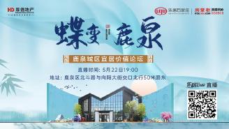 蝶变·鹿泉 鹿泉城区宜居价值论坛开幕